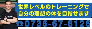 電話番号0736-67-8126