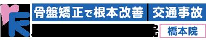 ふじもと鍼灸整骨院 橋本院のロゴ
