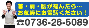 電話番号0736-26-5089