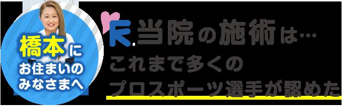 橋本市で整骨院をお探しの方におすすめの整骨院