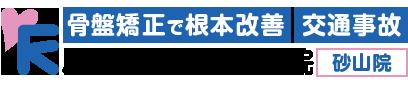 ふじもと鍼灸整骨院 砂山院のロゴ