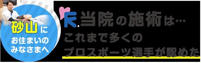 和歌山市砂山地域にお住まいのみなさまへふじもと鍼灸整骨院 砂山院の施術はこれまで多くのプロスポーツ選手が認めた根本にアプローチする整体