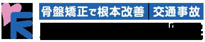 ふじもと鍼灸整骨院のロゴ