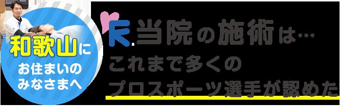 和歌山にお住まいのみなさまへ当院の施術はこれまで多くのプロスポーツ選手が認めた根本にアプローチする整体
